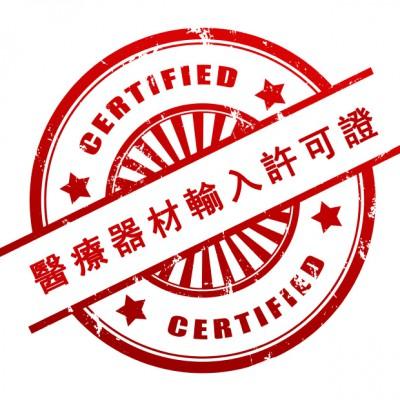 醫療器材輸入許可證-2